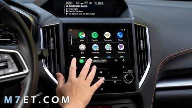Photo of طريقة تشغيل فيديو على شاشة السيارة