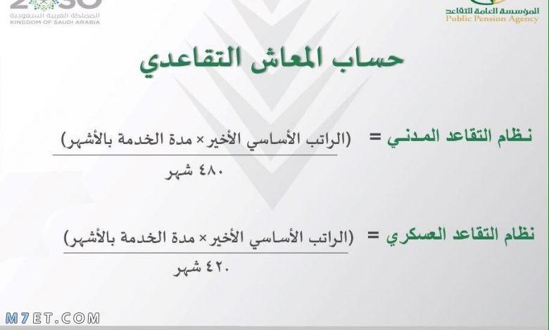 طريقة حساب معاش التقاعد السعودي 1442