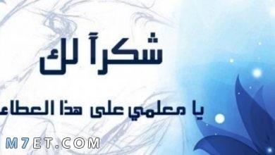Photo of عبارات ليوم المعلم تُعبِر عن دوره المبجل في حياة الأجيال