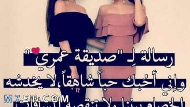 Photo of كلام حلو لصديقتي الغالية على قلبي