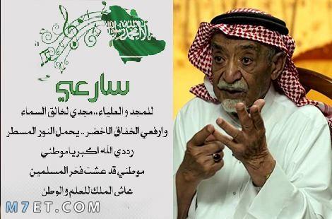 كلمات النشيد الوطني السعودي الجديد ومؤلفه وأهم أعماله