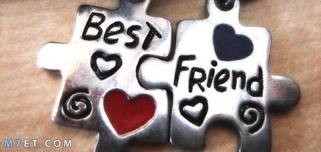 كلمات رائعة عن الصداقة