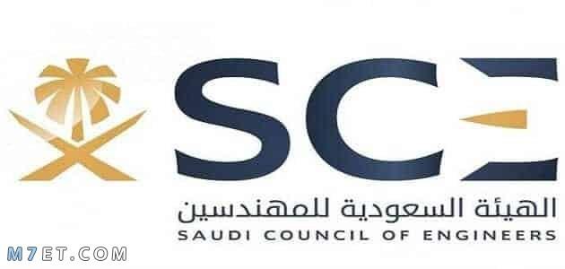 كيفية التسجيل في الهيئة السعودية للمهندسين