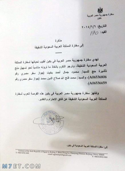 ما هي صيغة الخطاب الموجه للسفارة السعودية من أجل أداء فريضة الحج