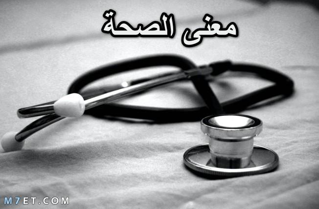معنى الصحة