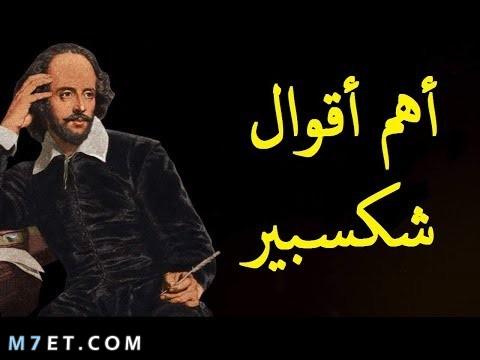 مقولات شكسبير