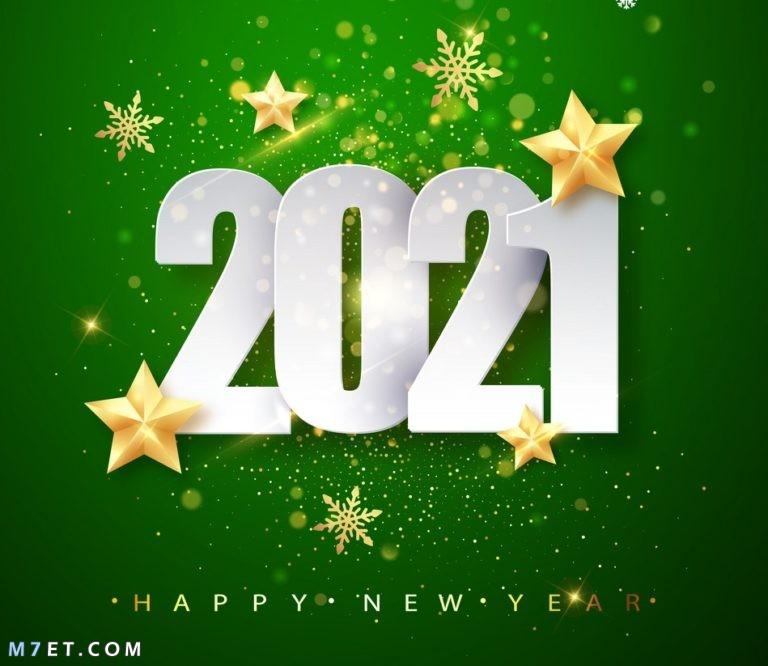 بوستات ورسائل عن العام الجديد 2021
