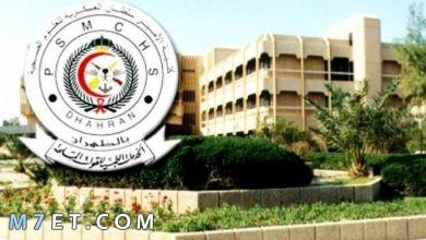 Photo of كلية الامير سلطان الصناعية وطريقة التسجيل بـ 4 خطوات فقط