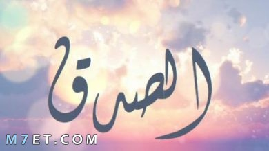 Photo of اثار الصدق ومكانته في الإسلام