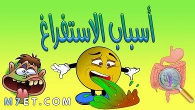 Photo of اسباب القيء المفاجئ عند كبار السن: بعد الاستفراغ ماذا نشرب
