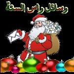 أجمل كلمات تهنئة بالعام الميلادي الجديد 2021 للأحباب والأقارب
