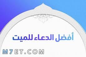 Photo of أحاديث الدعاء للميت تنور قبره وتغفر ذنوبه