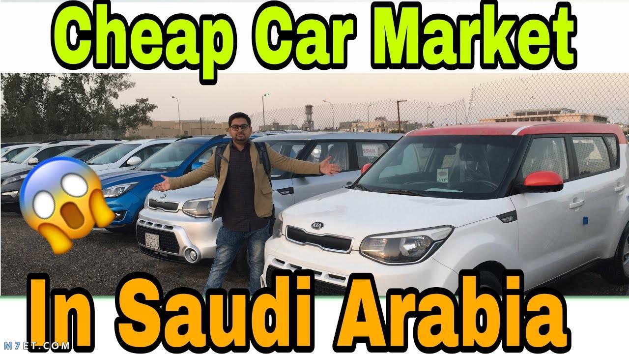 أرخص سيارة في السعودية