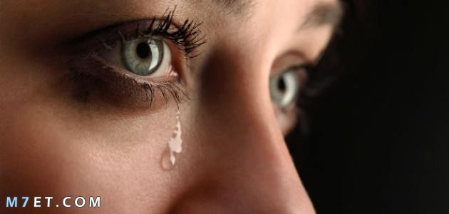 اضرار البكاء