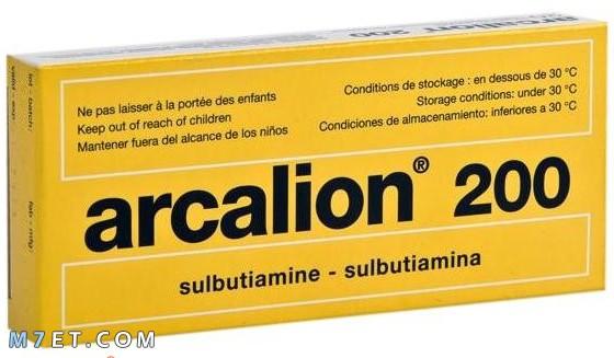 دواء اركاليون