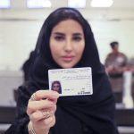 استخراج رخصة قيادة للنساء 1442 : التكاليف والإجراءات المطلوبة