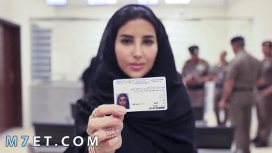 Photo of استخراج رخصة قيادة للنساء 1442 : التكاليف والإجراءات المطلوبة