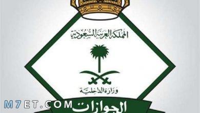 Photo of الاستعلام عن صدور تأشيرة خروج وعودة برقم الإقامة في 9 خطوات