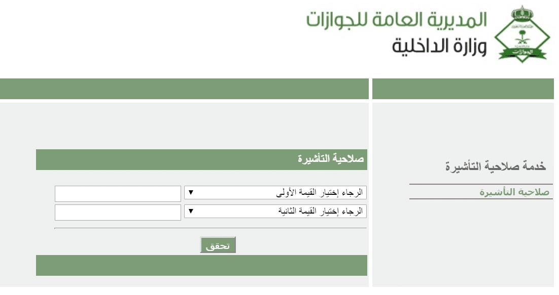 الاستعلام عن صدور تأشيرة خروج وعودة برقم الإقامة