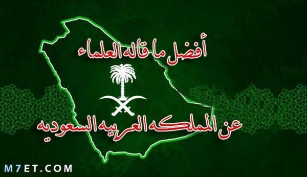 افضل ما قاله الشعراء عن المملكة العربية السعودية