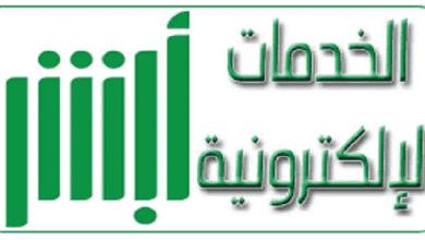 Photo of استعلام عن رصيد المدفوعات برقم الهوية والإقامة والحدود