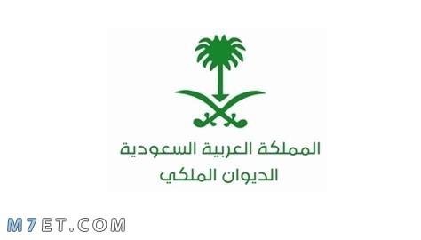 الديوان الملكي السعودي للمساعدات
