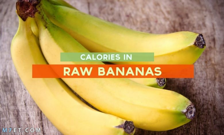 السعرات الحرارية في الموز