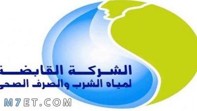 Photo of الاستعلام عن فاتورة المياه بمختلف محافظات مصر 2021