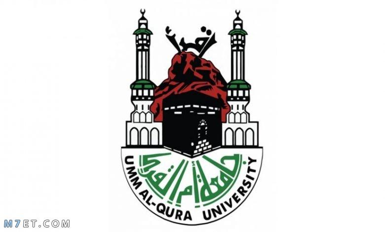 شروط القبول في جامعة أم القرى