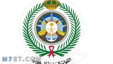 Photo of القوات المسلحة السعودية القبول والتسجيل