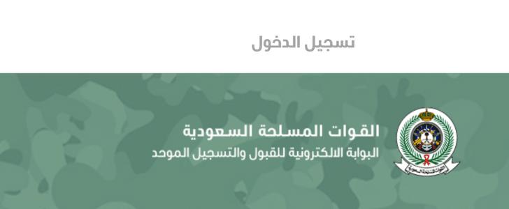 القوات المسلحة السعودية القبول والتسجيل