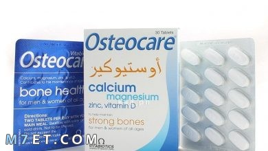 Photo of دواء اوستيوكير osteocare مكمل غذائي | الآثار الجانبية والجرعة الطبية لجميع الفئات العمرية
