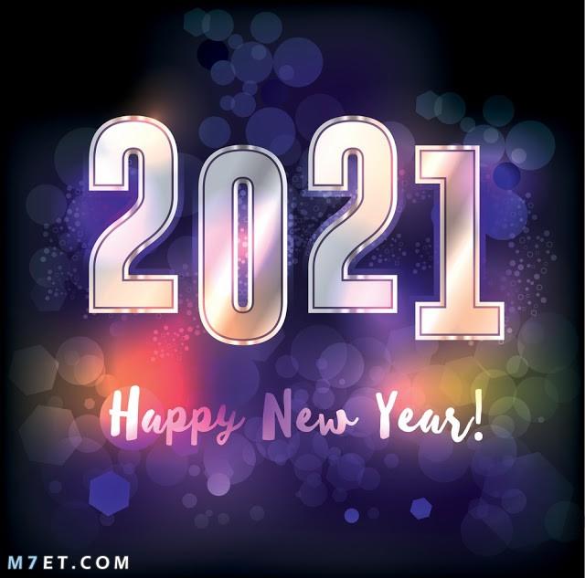 رسائل العام الجديد 2021 لمشاركتها بين الأحباب