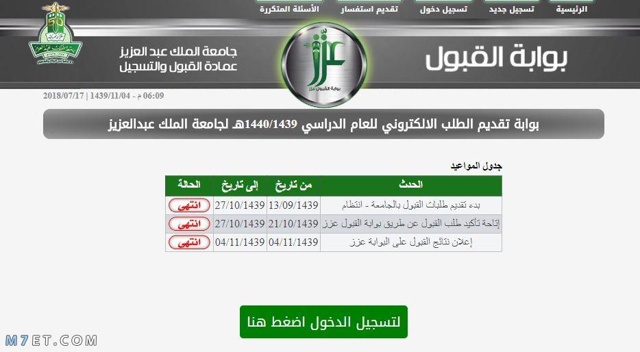 تخصصات جامعة الملك عبدالعزيز الجديدة 1442