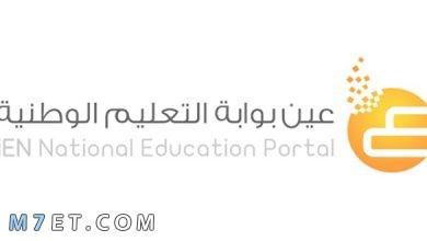Photo of بوابة عين التعليمية الوطنية تسجيل الدخول 1442