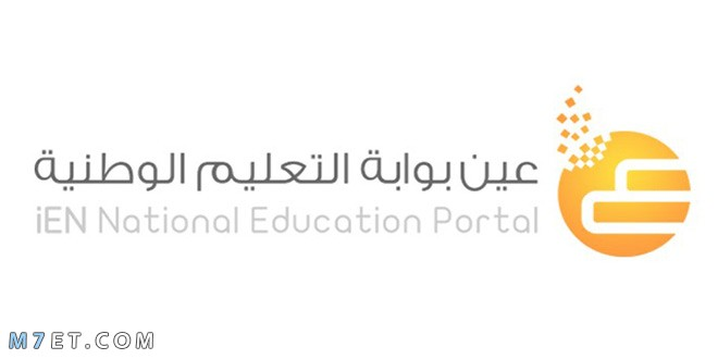 بوابة عين التعليمية الوطنية