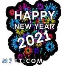 Photo of بوستات رأس السنة 2021 للفيس بوك بكلمات بليغة تفرح القلب