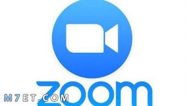 Photo of تحميل برنامج zoom meetings للكمبيوتر 2021
