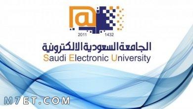 Photo of هل الدراسه في الجامعه السعوديه الالكترونيه صعبه طلاب سابقين