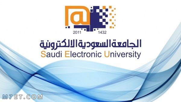 هل الدراسه في الجامعه السعوديه الالكترونيه صعبه