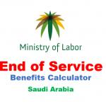 حاسبة مستحقات نهاية الخدمة 1442