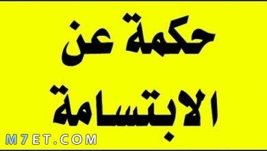 Photo of 100 حكمة عن الابتسامة نابعة من القلب