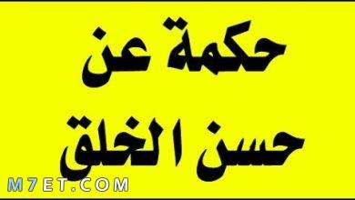 Photo of +50 حكمة عن حسن الخلق من قدم الزمان