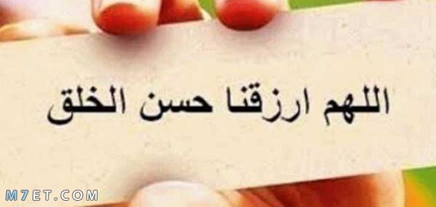 50 حكمة عن حسن الخلق من قدم الزمان