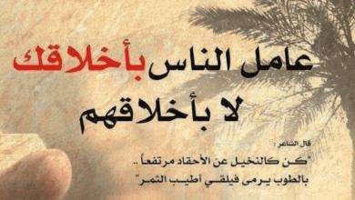 Photo of حكم اليوم مأثورة من قديم الزمان