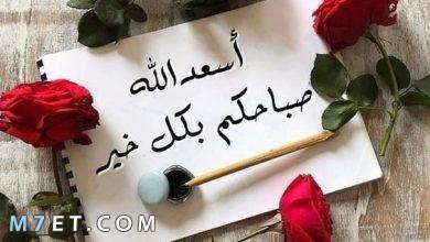 Photo of دعاء صباح الخير للأصدقاء يصل من القلب للقلب