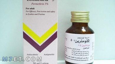 Photo of دواء الجرب فعال ومناسب للاستخدام في المنزل