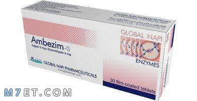 Photo of دواء أمبيزيم لعلاج مشاكل الهضم والالتهابات | الأعراض | الآثار الجانبية والجرعة