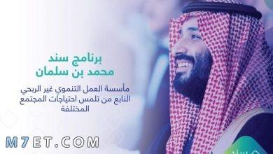 Photo of رابط برنامج سند محمد بن سلمان للزواج وتسجيل الدخول 1442