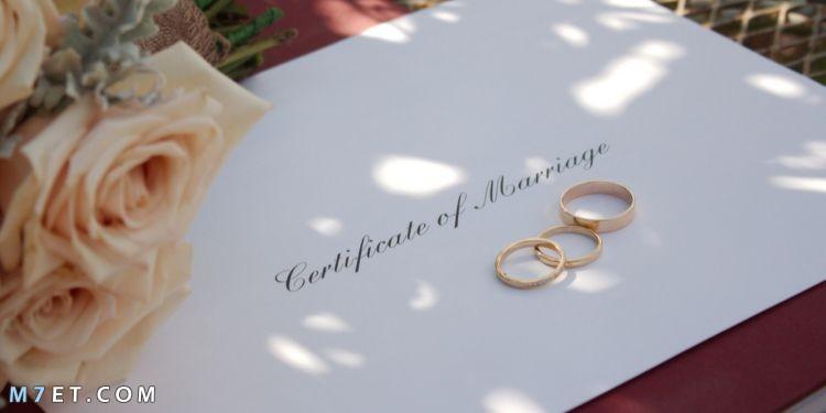 شروط الزواج من أجنبية